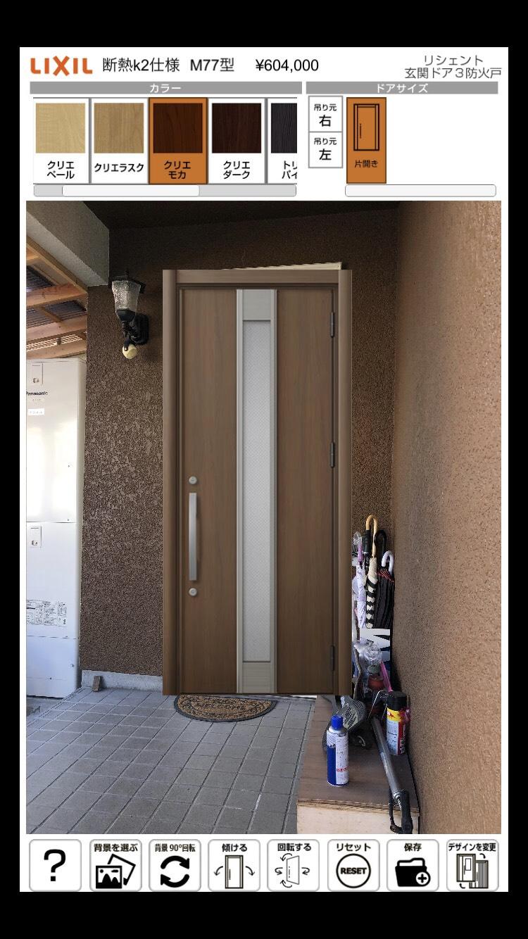 M Baseの*玄関ドアの入替工事*の施工前の写真1